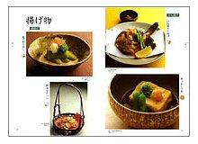 わかりやすい日本料理(見本)
