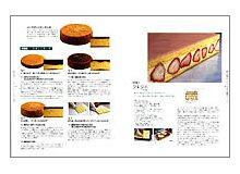 よくわかるお菓子づくり基礎の基礎(見本)