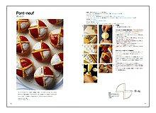 わかりやすいフランス菓子(見本)