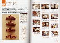 レストランのパン カフェのパン(見本)