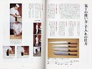 日本料理の基礎技術(見本)