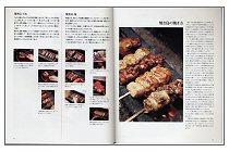 鶏料理 (見本)