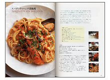 わかりやすいイタリア料理(見本)