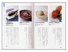 お通し前菜便利集(見本)