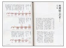 だしの基本と日本料理(見本)
