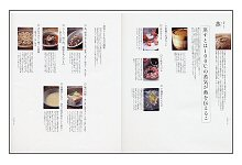 よくわかる 中国料理 基礎の基礎(見本)