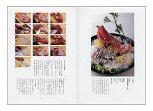 刺身百科(見本)