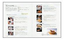 基礎からわかるフランス料理(見本)