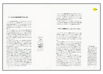 ベーグルマスターブック(見本)