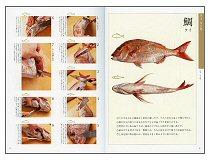 魚のおろし方(見本)
