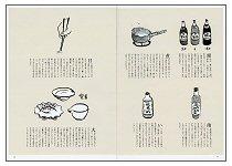 お料理手ほどき(見本)
