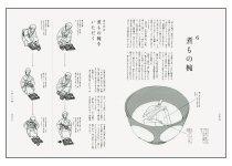 懐石入門(見本)