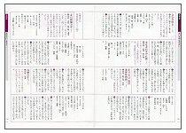 材料別献立便利帳(見本)