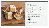 どこにもないホームベーカリーレシピ(見本)