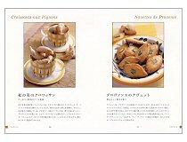 私のフランス地方菓子(見本)