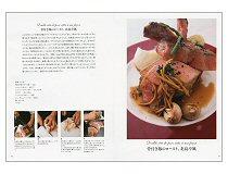北島素幸のフランス料理(見本)