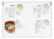 日本料理 味つけ便利帳(見本)