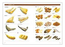 プロのためのわかりやすい中国料理(見本)