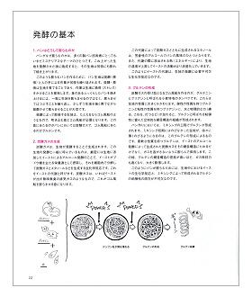 基礎からわかる製パン技術(見本)