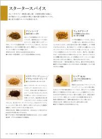 レヌ・アロラのおいしいインド料理(見本)