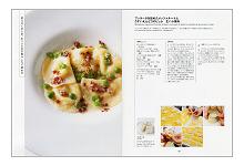 素材を生かす 山根流イタリア料理100(見本)