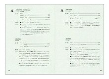 新バーテンダーズマニュアル(見本)