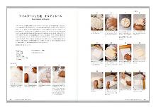 パイ料理(見本)