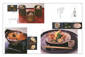 魯山人と星岡茶寮(ほしがおかさりょう)の料理(見本)