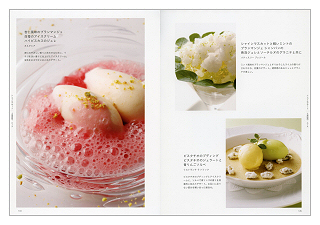 アイスクリーム基本とバリエーション(見本)