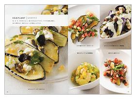 サラダ好きのシェフが考えた サラダ好きのための131のサラダ(見本)