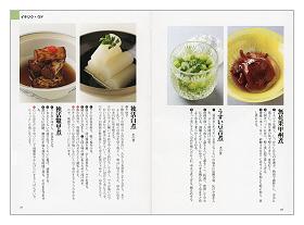 煮物 炊合せ便利帳(見本)