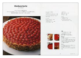 ドイツ菓子大全(見本)