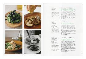 長尾智子の毎日を変える料理(見本)