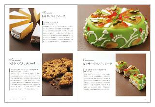 イタリア菓子(見本)