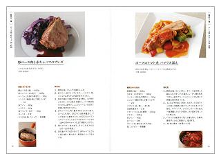 使える豚肉レシピ(見本)