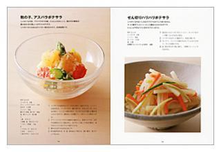 笠原将弘の和サラダ100(見本)