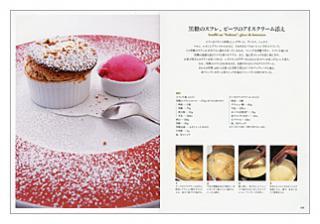 田代和久のフランス料理(見本)