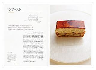 モンサンクレール 軽やかさの秘密(見本)