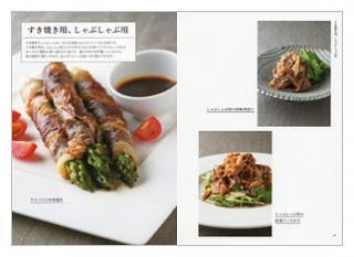 使える牛肉レシピ(見本)
