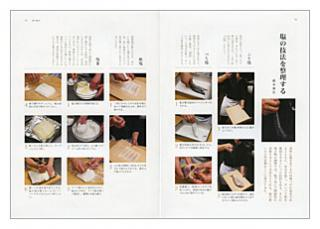 焼き物と塩の本(見本)