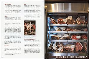 熟成肉(見本)