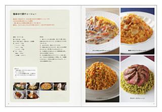 菰田欣也の中華料理名人になれる本(見本)