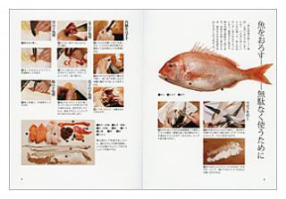 八十八種 魚を使いつくす(見本)
