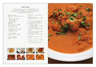 みんなが好きなインド料理(見本)