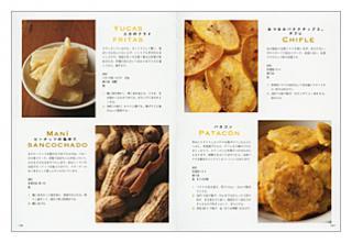 荒井隆宏のペルー料理(見本)