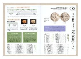 粉がお菓子をおいしくする(見本)