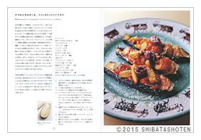 ナポリ野菜料理(見本)