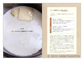 バター不足対応レシピ(見本)