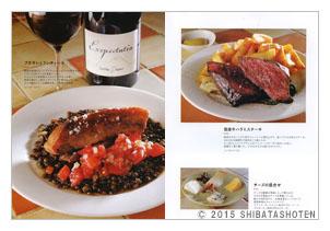 ワイン食堂のメニューブック(見本)