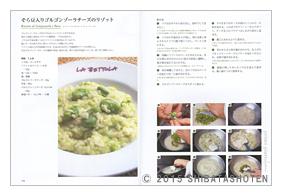 イタリア料理の基本講座(見本)